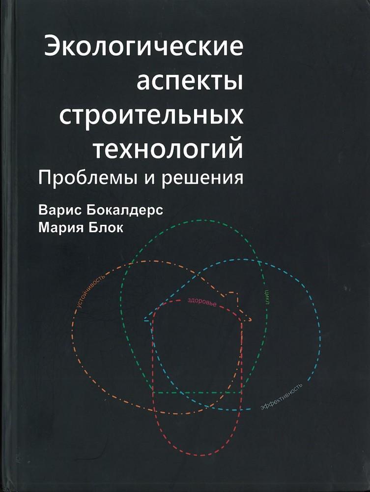 Publicerad 2014 (2009 års svenska version)