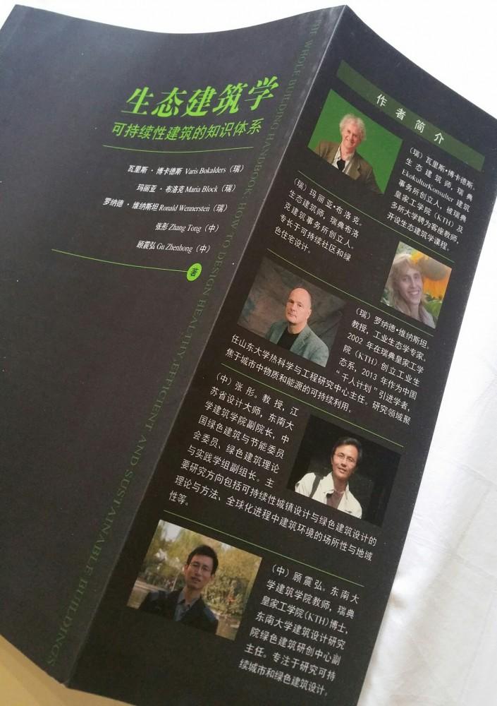 Fram- och baksida på kinesisk utgåva (version 2009, publicerad 2017)